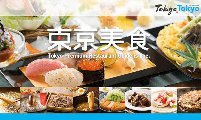 "Tokyo Tokyo Project - The website for ""Tokyo Premium Restaurant Guide"" has been released! thumbnail"